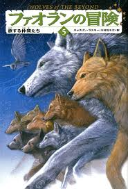 Start reading wolves of the beyond (6 book series) on your kindle in under a minute. Wolves Of The Beyond All Books Page 1 Line 17qq Com