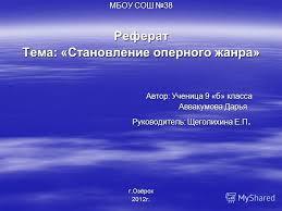 Презентация на тему МБОУ СОШ Реферат Тема Становление  1 МБОУ СОШ 38 Реферат