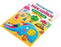 Книга <b>СТРЕКОЗА</b> Многоразовые <b>наклейки</b>.<b>Детский</b> сад мягк.обл ...