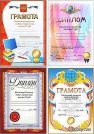 скачать грамоты дипломы благодарности сертификаты бесплатно и  Дипломы и грамоты для выпускников школ