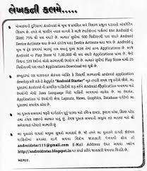 essay on price rise in gujarati language seamo official org essay on price rise in london in gujarati