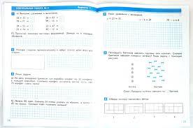 Иллюстрация из для Контрольные работы по курсу Математика и  Иллюстрация 1 из 25 для Контрольные работы по курсу Математика и по курсу