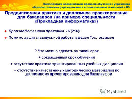 Презентация на тему г Дипломное проектирование важный этап  16 Преддипломная практика и дипломное