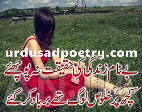 zindagi ki shayari images in urdu