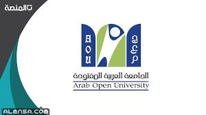 هل الجامعة العربية المفتوحة معتمدة – المنصة