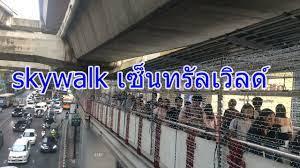 skywalk เซ็นทรัลเวิลด์ - YouTube