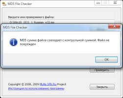 Контрольные суммы файла Компьютер для новичков md5 file checker