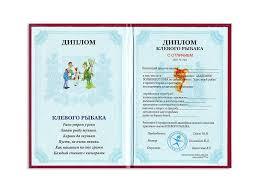Диплом клевого рыбака купить Киев Украина Шуточный подарок  Диплом клевого рыбака