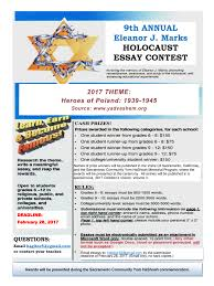 essays eleanor j marks holocaust project 2017 ejm essayconttest flyer 1500x2000 png