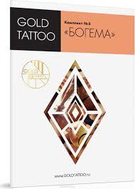 Gold Tattoo комплект золотых татуировок 5 богема