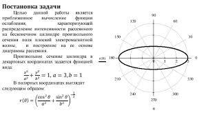 Курсовая работа с заданиями по математике Приближенное  Ответы
