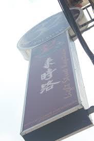 Light Street Cafe Penang 32 Light Street Cafe