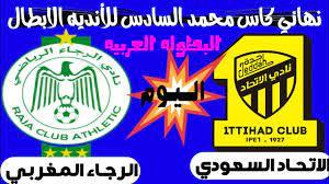 موعد مباراة الاتحاد السعودي و الرجاء المغربي 🔥 نهائي البطولة العربية +  المعلق والقناة الناقلة🎙📺 - YouTube