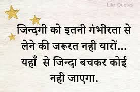 जीवन पर अनमोल विचार Best Latest Life Quotes In Hindi Awesome Latest Quotes In Hindi