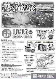 Hyestrecords1015 ライブのご案内 第6回花の音楽祭in深谷グリーン