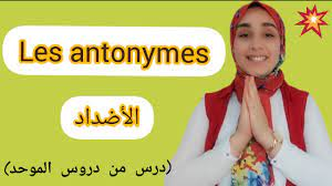 les antonymes الأضداد - درس من دروس الموحد