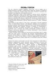 Поль Гоген реферат по искусству и культуре скачать бесплатно  Поль Гоген реферат по искусству и культуре скачать бесплатно картины живопись мировая художественная портрет женщины Париж