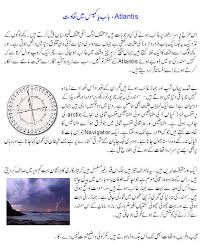 bermuda triangle history and mystery in urdu bermuda triangle bermuda triangle history and mystery in urdu