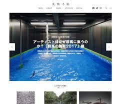 新人デザイナー必見情報収集に欠かせないwebサイト20選株式会社