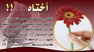 Hasil gambar untuk فتوى عن عيد الحب