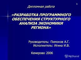 Презентация на тему Дипломная работа РАЗРАБОТКА ПРОГРАММНОГО  1 Дипломная работа РАЗРАБОТКА ПРОГРАММНОГО ОБЕСПЕЧЕНИЯ СТРУКТУРНОГО АНАЛИЗА ЭКОНОМИКИ
