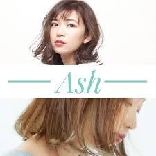 Ash 笹塚店 コラム一覧ヘアサロン美容院ash オフィシャルサイト
