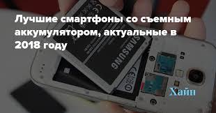 Лучшие смартфоны со <b>съемным</b> аккумулятором, актуальные в ...