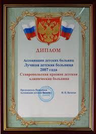 Награды ГБУЗ СК КДКБ  Диплом Лучшая детская больница 2007 года