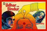 Reena Roy Udhar Ka Sindur Movie