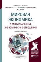Скачать бесплатно книги учебники журналы лекции шпаргалки  Мировая экономика и международные экономические отношения Шимко П Д