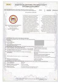 official information sample of diploma supplement about higher education bachelor