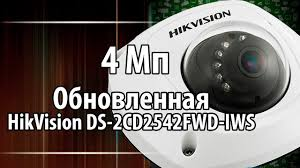 Новая <b>камера Hikvision</b> DS 2CD2542FWD IWS теперь 4 Мп ...