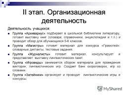 Презентация на тему Проект Неделя русского языка МБОУ  11 ii этап