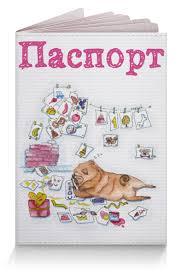 Обложка для паспорта Мопс <b>художник</b> #2460914 в Москве ...
