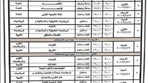 إعلان جدول امتحانات الثانوية العامة 2021 التجريبي من وزارة التربية والتعليم  - السعودية نيوز