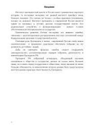 Президент Российской Федерации курсовая по новому или   Путин парламентаризма отрешение конституционно правовой страны государственная дума совет Палата Законодател Дипломные работы из Конституционное право