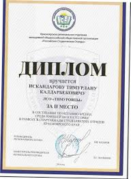 Награды ЛСО Тимуровцы Студенческие отряды Сибирского  Благодарственное