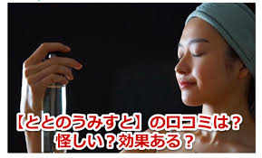 Image result for ととのうみすと images