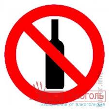 Реферат алкоголизм несовершеннолетних Избавление от алкоголизма Реферат алкоголизм несовершеннолетних фото 77