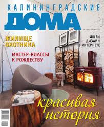 Калининградские дома №01 by Ivan Nistelrooy - issuu