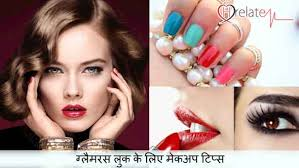 glam makeup tips in hindi