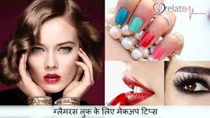 glam makeup tips in hindi