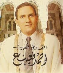 أحمد نعينع تلاوات مرئية