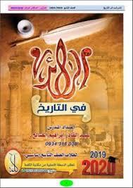 هذا الكتاب كتاب مُبتَكَرٌ في مضمونه ، مُتَمَيِّزٌ في منهجه ، مُتَفَرِّدٌ في طريقتـه ، غيرُ مسبوقٍ في تناوُلـه ، يأخذ الدَّارِسَ إلى إتقان التعبير بالفُصحى أفضل من إتقانه. نوطة الرائد ملخص كتاب التاريخ للصف التاسع في سوريا 2019 2020 Pdf الفصل الأول Ninth Grade Cereal Pops Pops Cereal Box