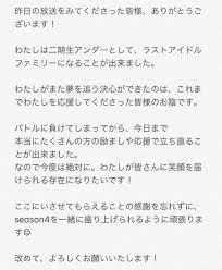 ラストアイドル 2018年10月7日日 ツイ速まとめ