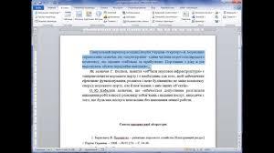 Как правильно сделать автоматические ссылки в word e