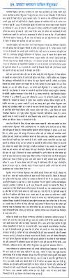 sample biography of sachin tendulkar in hindi related essays