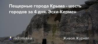 Пещерные города Крыма - шесть городов за 4 дня. Эски-<b>Кермен</b> ...