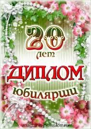 Дипломы Юбиляра и Юбилярши в подарок на юбилейный день рождения  Диплом юбилярши 20 лет ламинация 5 0
