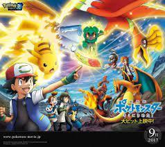 Pokémon The Movie: I Choose You! Image - ID: 448209 - Image Abyss